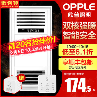 Op lighting Yuba lamp heating household integrated ceiling air heating exhaust fan integrated bathroom heater Y