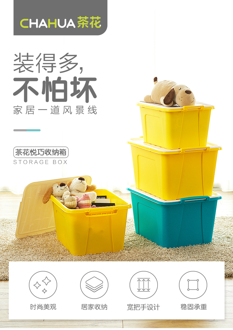 茶花塑胶收纳箱衣服大号有盖收纳箱衣物儿童玩具收纳盒整理箱详细照片