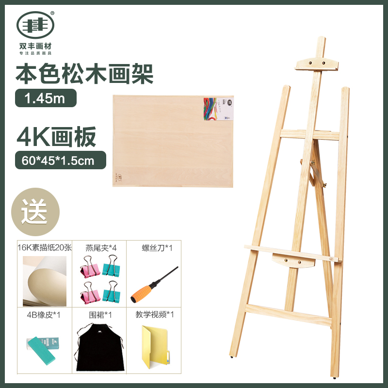 1.45 M Pine Wood Color + 4k Drawing Board