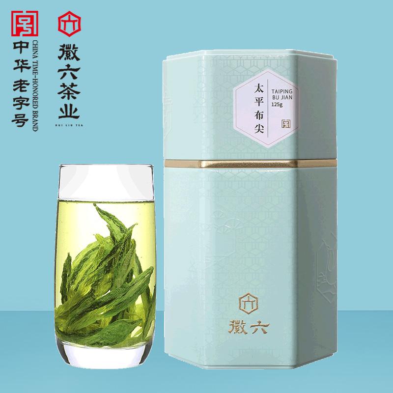 中华老字号 徽六 一级 太平布尖 烘青绿茶 125g罐装 天猫优惠券折后¥48包邮(¥98-50)