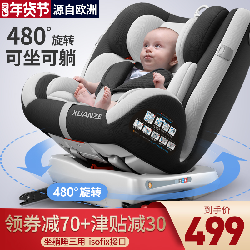 Xuan ze child safety seat car 0-12 years old can sit can lie 360 degrees rotation car 3-4 baby baby