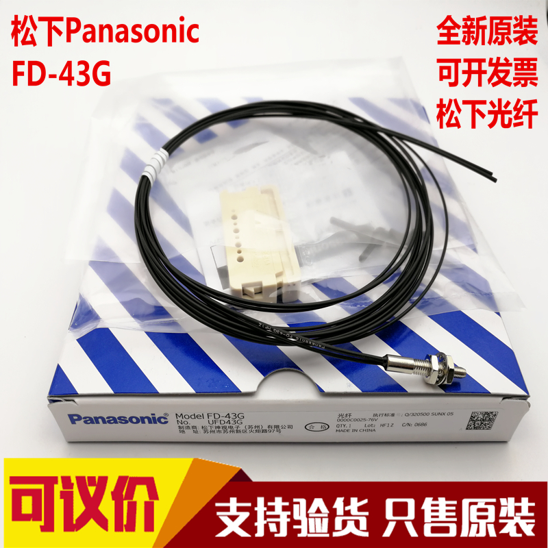 Inspection Panasonic Optical Fiber Sensor FD 43G Instead Of The Old G4 65