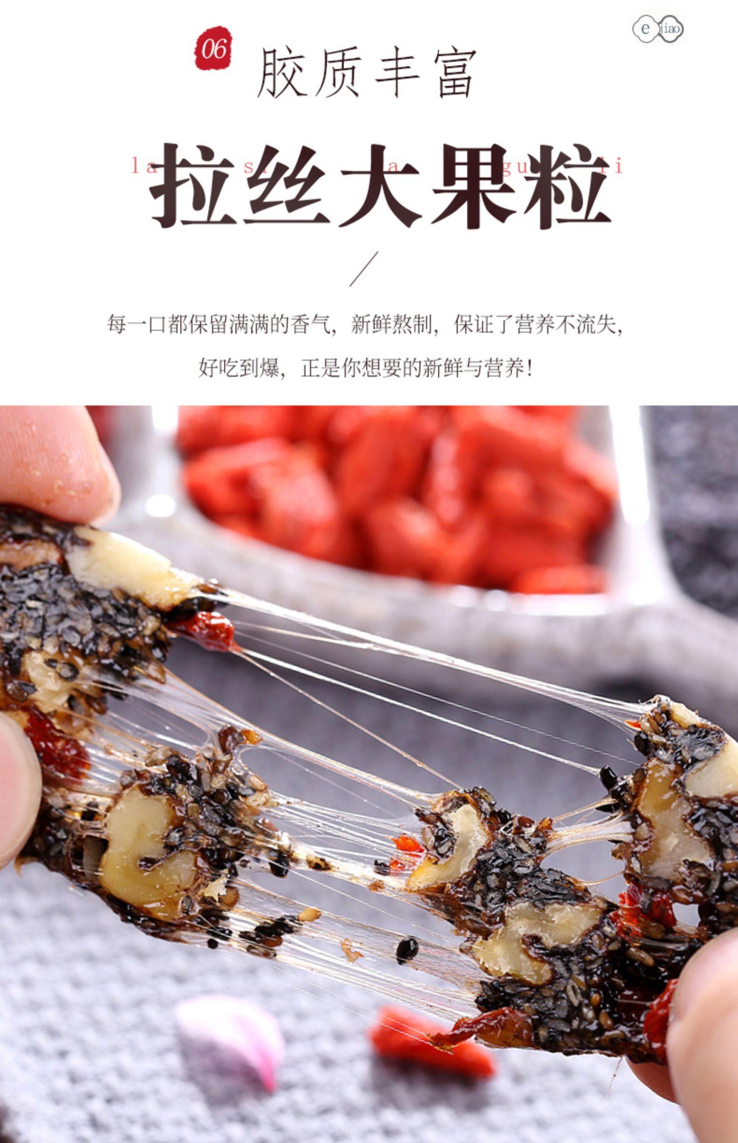 拍2件!【鹤王】红枣枸杞阿胶固元糕