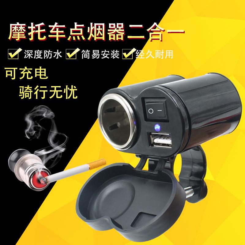 摩托车配件充电器12Vv配件电瓶车点烟器防水多功能usb改装车载手机