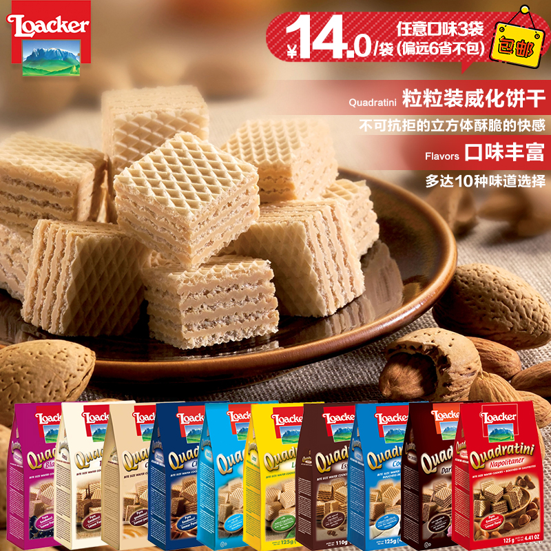 Italy imported food goods Network red Girls small snacks Lai home Loacker  wafer sandwich crackers hazelnut flavor