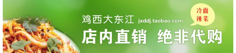 干豆腐大东江冷面品牌直营店辣菜直销鸡西特色母亲节美食凉拌菜详细照片