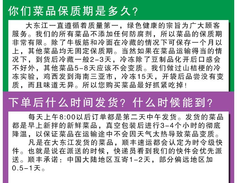 大东江冷面品牌直营豆卷圈凉拌即食辣菜东北鸡西特色私房美食熟食详细照片