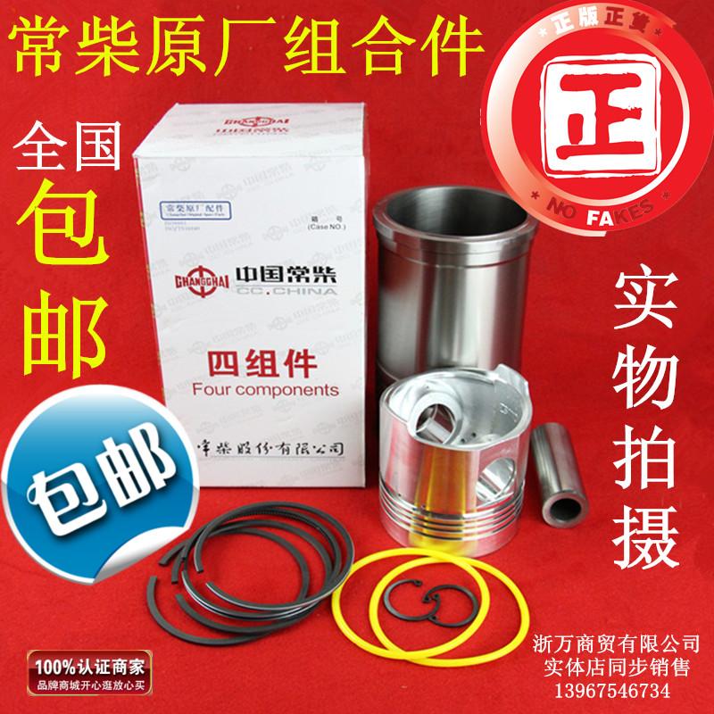 Changchai S195 Z S1100Z S1105ZS1110 Z S1115 гильза цилиндра дизельного двигателя четыре поддерживающий шесть поддерживающий