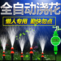 Automatic pouring flower Home timing watering artifact Oracle equipment balcony