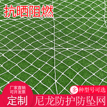 GB Building Flame Retardant safety net national Standard Inspection network site anti-crash Network 3