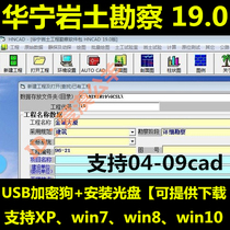 USB Encrypted Dog huanning Geotechnical Engineering survey software package h