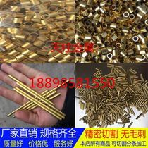 H62 Copper tube brass tube capillary outer diameter 1 2 3 4 5 6 7