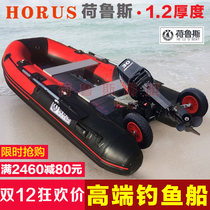 Horus assault boat thickened rubber boat hard bottom fishing boat kayak