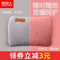 Antarctic people charging hot water bottle explosion-proof hand warmer water filling warm water bag plush