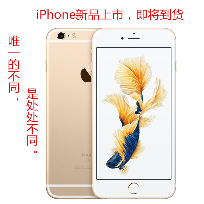 【CH/A】苹果iPhone 6S Plus