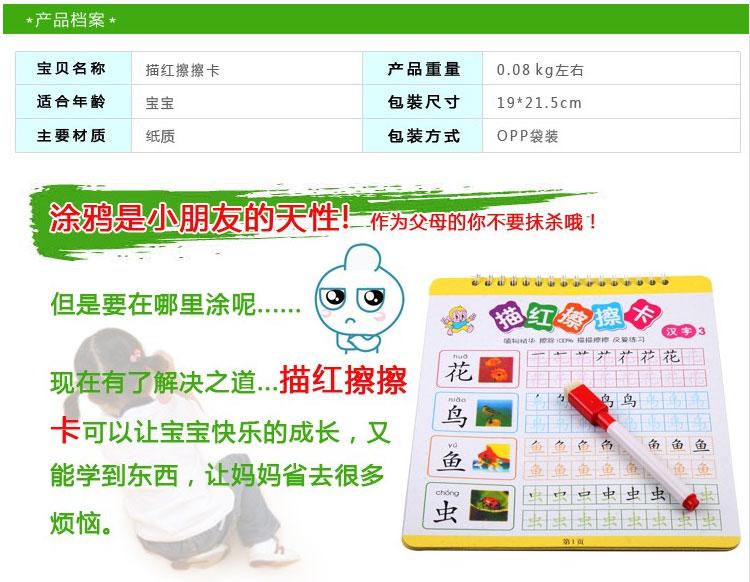 卡幼儿童小学生笔顺汉字数字拼音字母描写字练习临摹字帖