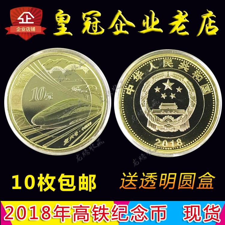 Товар в наличии Китай в 2018 году высокая Железная памятная монета 10 юаней номинальной стоимости высокая Железная монета полностью новый верность в подарок Круглый ящик десять бесплатная доставка по китаю