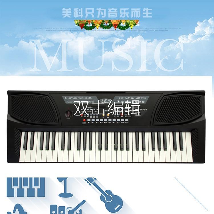 正品美科54键儿童电子琴美科2081多功能电子琴买一送五