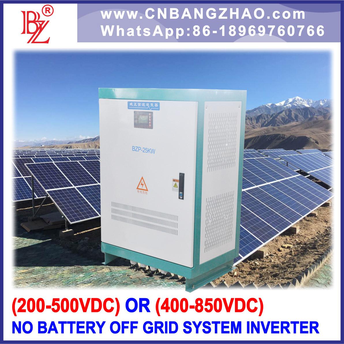 [BZP-25KW 192V-300VDC输入220V/380V煤电逆变器]