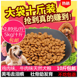 Bulk Dog Food 500G grammocked dog puppies grain lion T Tid Golden Maussa Moyed Pastoral main grain universal grain