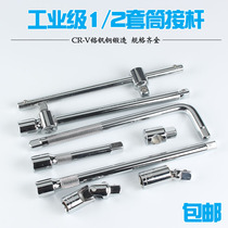 1 2 connecting rod sleeve connecting rod extension connecting rod shorting rod bending Rod universal