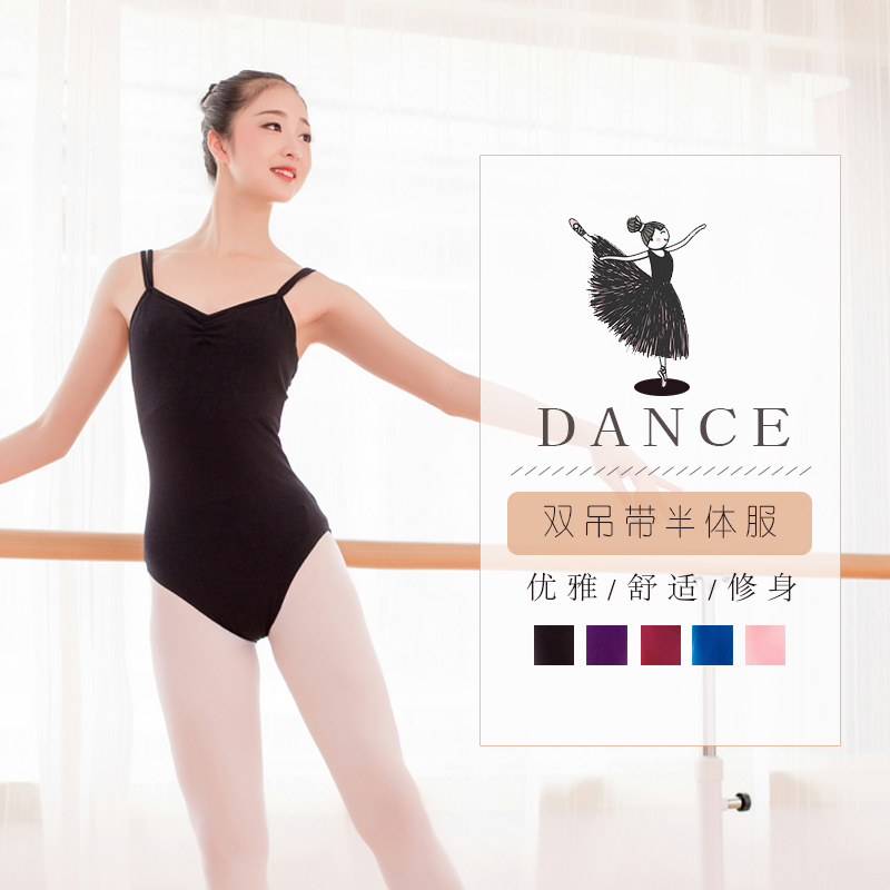 Ballet practice clothes adult gymnastics art test body suit dance clothes  female base training clothes double suspenders in the back piece clothing