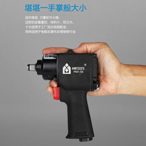 Pneumatic wrench small Wind cannon pneumatic tool auto Repair Strength 1 2 inch wind cannon
