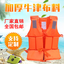 National delivery speed thickening increase swimming adult life jacket