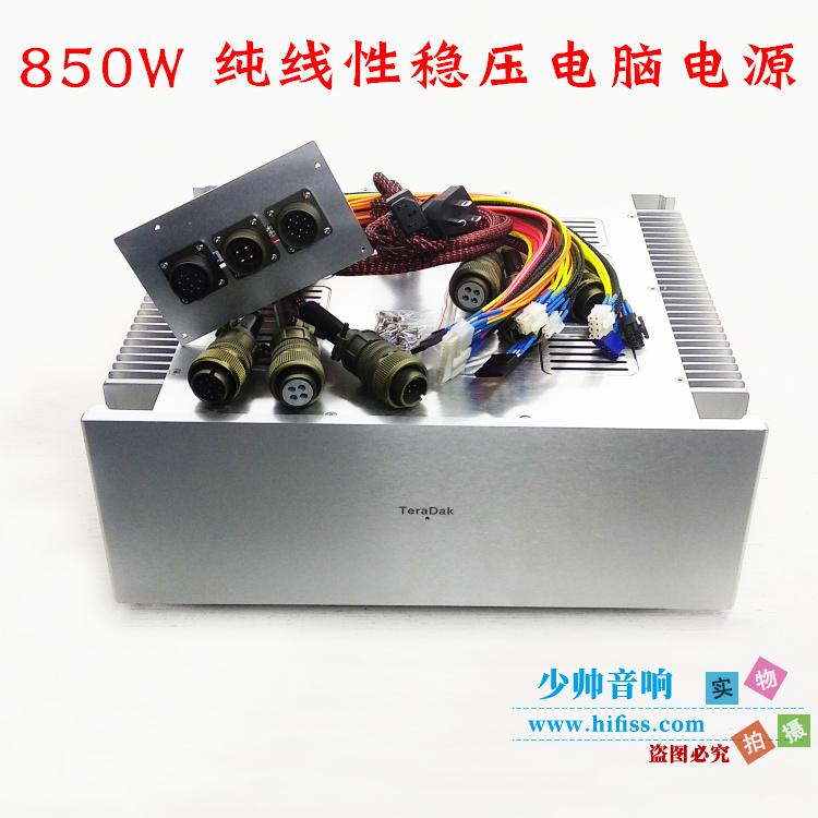 850W (PC ATX) 纯线性电脑电源/PC电源(订做版)