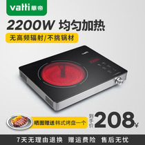 Wah di Electric furnace household 2200W Special authentic small Induction cooker