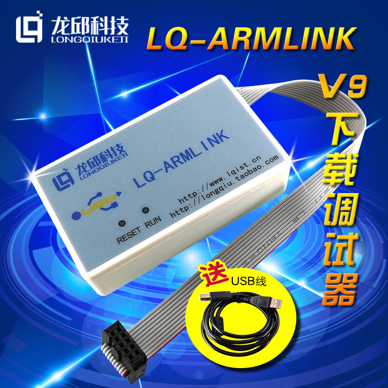 LQ-ARMLINK V9 K60 KV58 K66 compatible with JLINK V8 emulator downloader  debugger