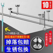 Balcony fixed clothes hanger drying rack single rod hanging clothes bar outdoor tanning clothes