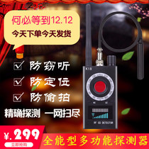 Wireless positioning tracking anti-listening signal detection instrument