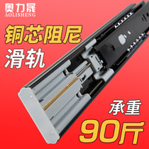 Drawer Track 45 Wide damping mute drawer guide rail 20cm