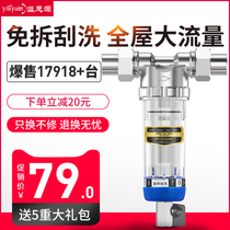 Overflow source Front filter Central household water purifier tap water wells