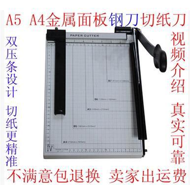 包邮A3 A4 A5 钢切纸刀 裁纸刀 相片照片切纸机 双压条可选 B3 B4