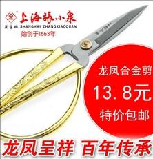 Ножницы бытовые Zhangxiaoquan 2002/1/2/3/4