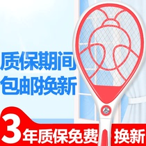 Chau Yu Electric mosquito beat rechargeable household LED lamp fly Pat Large