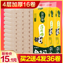 Toilet paper wholesale roll paper household toilet papers whole box affordable home wear paper towels