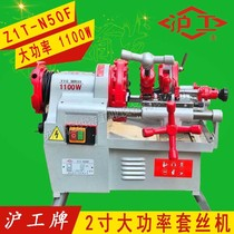 Shanghai industry brand 2 inch high-power high-speed electric cutting pipe set wire machine