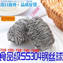 Wire ball wire cleaning ball Japanese kitchen 304 Stainless