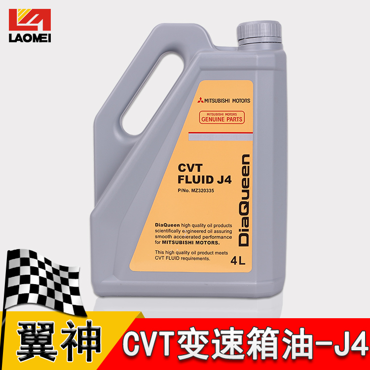 USD 120 45] (Laomei)genuine Mitsubishi special CVT transmission oil