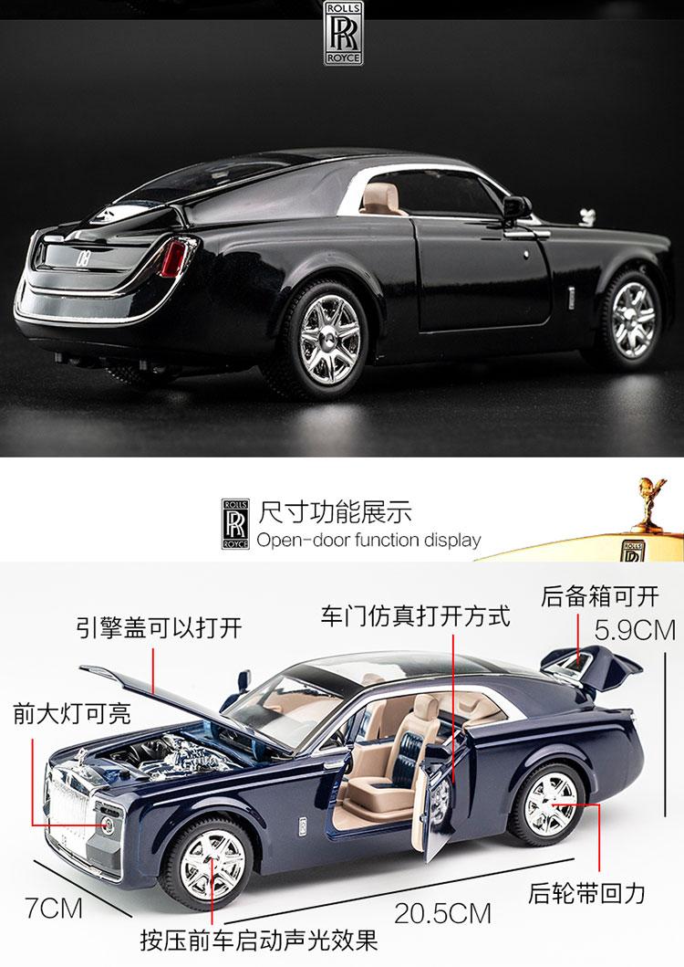 勞斯萊斯慧影合金車模1:24兒童回力金屬玩具汽車擺件仿真汽車模型