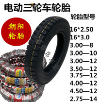 Electric Tricycle Tire 3.00-12 3.50-12 3.75-12