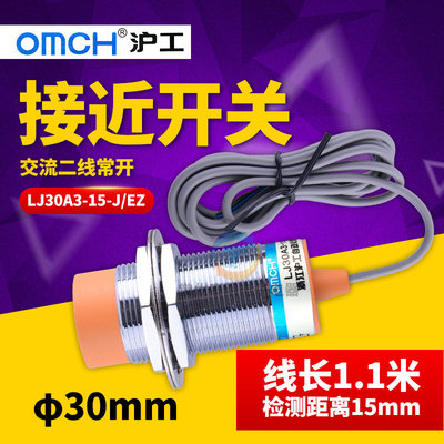 Shanghai-standby inductive proximity switch sensor LJ30A3-15-J / EZ exchange second lines often open M30 220V