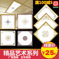 Integrated ceiling LED flat plate pattern aluminum buckle embedded Kitchen guard 30x30 Lantern