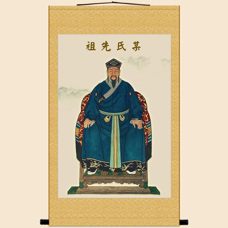 家谱祖先画像 祖宗古代人物挂画 中式复古绢布装饰画卷轴定制订做 Изображение 1