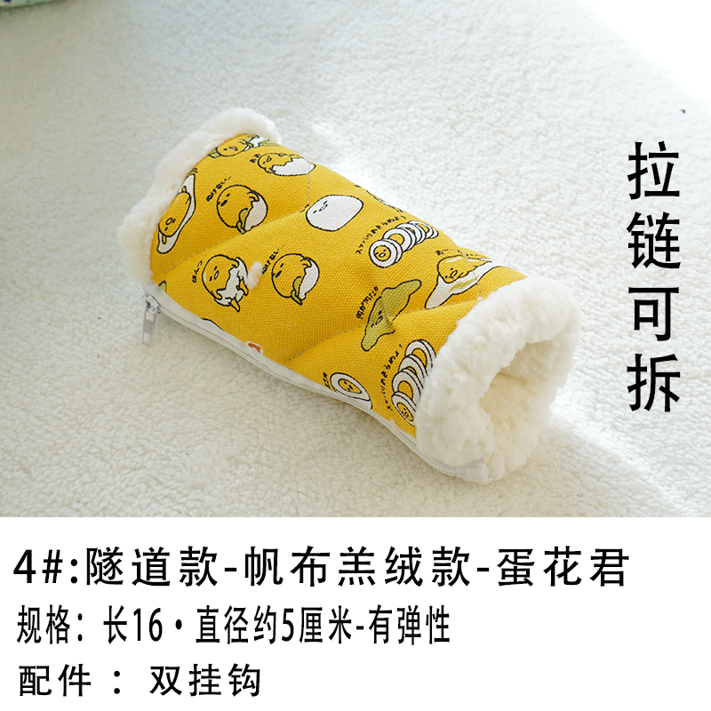 4# TUNNEL SECTION - EGG FLOWER JUNQIU (SAIL + LAMBSKIN)