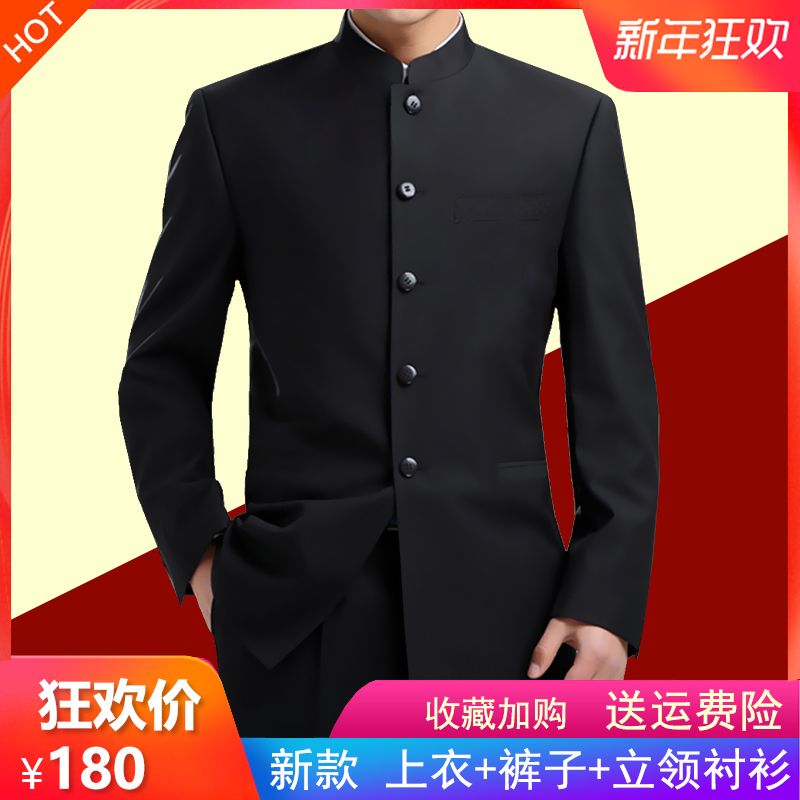 Zhong Shan men's youth slim suit China stand collar western costume costume wedding dress Chinese wind Tang suit