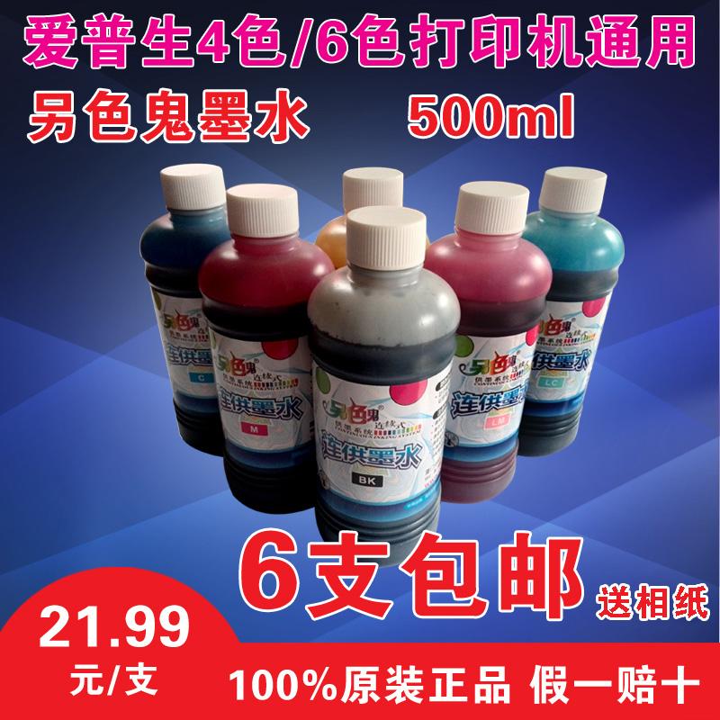 Một màu ma khác phù hợp với máy in phun mực Epson tương thích mực in liên tục mực 500ml